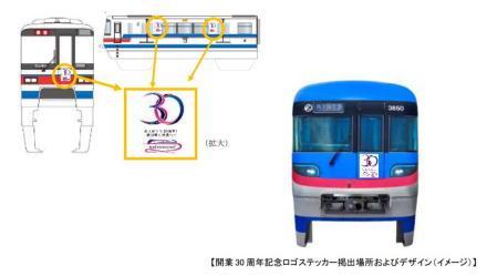 大阪モノレール開業30周年!3月より各種記念行事開催、あの万博 ...