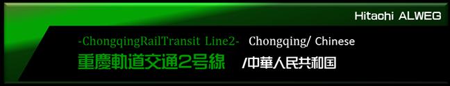 重慶モノレール2号線[その規模は世界2番手、中国のモノレール 重慶軌道交通2号線]-mjws